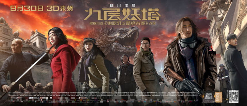 [cine chino] Chronicles of the Ghostly Tribe (2015)